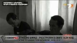 DNEVEN RED 21.05.2014 / ДНЕВЕН РЕД - Наемници на Шмид: Той няма партия -- играе сам