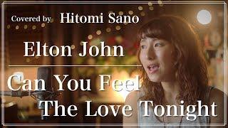 【映画『ライオンキング』主題歌】Can You Feel The Love Tonight / Elton John -フル歌詞- Covered by 佐野仁美(Hitomi Sano)