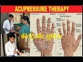 Free medical camp acupressure and sujok therapy.