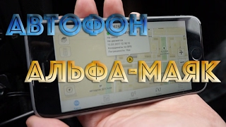 видео АвтоФон Альфа-Маяк