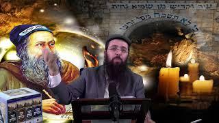 הרב יעקב בן חנן - הילולת רבי שמעון בר יוחאי - כוחו וגדולתו של רבי שמעון!