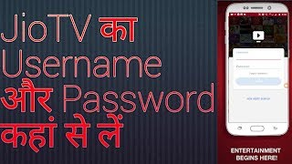 jio tv live cricket match online login problem | jiotv password and username kaise banaye कहां से ले