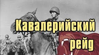 Кавалерийский рейд ⭐Iron front⭐ Red bear | ArmA 3