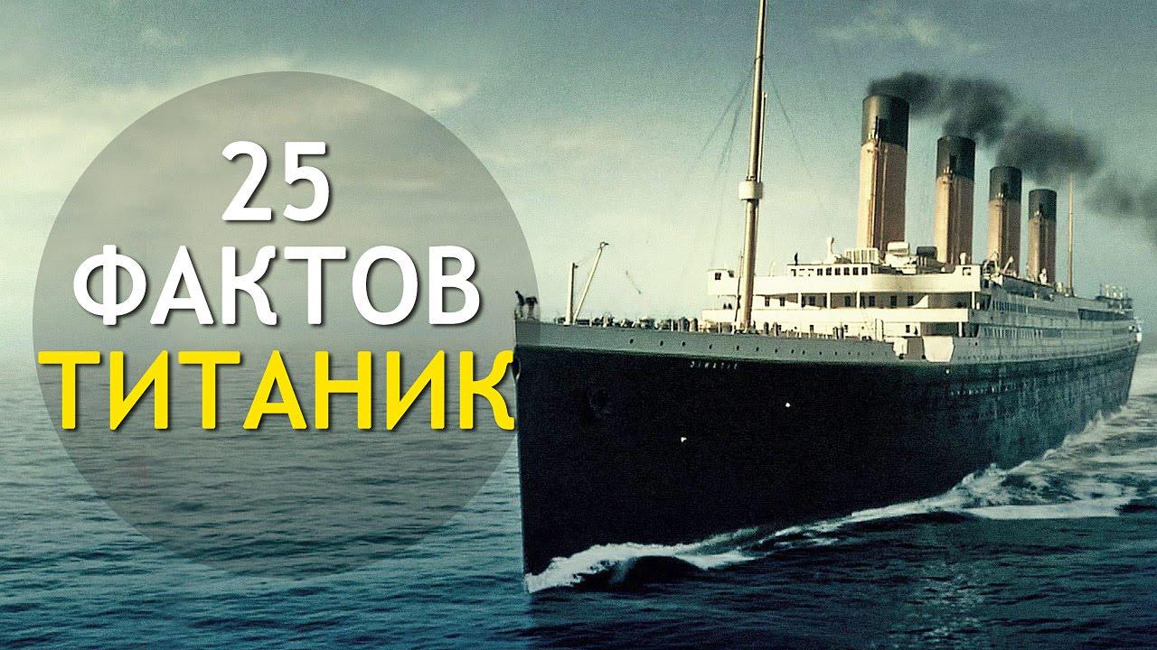 Титаник факты и мифы фильм с арнольдом шварценеггером бегущий человек