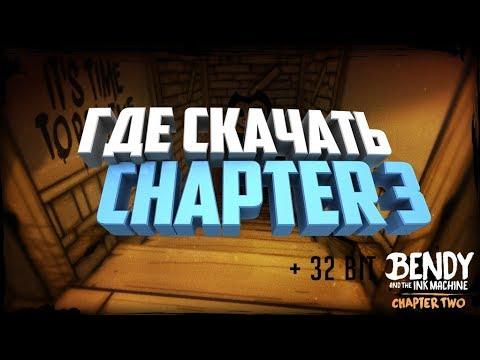 ГДЕ И КАК СКАЧАТЬ Bendy And The Ink Machine Chapter 3 32 Bit
