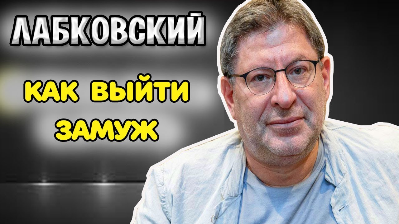 Михаил Лабковский - Про замуж. Почему вы еще не замужем?
