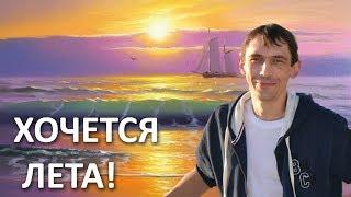 Яркий морской пейзаж от Дмитрия Розы. Пишем картину маслом
