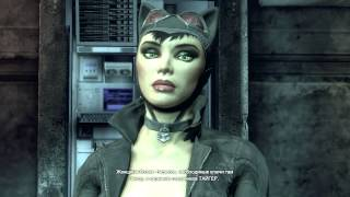Batman:Arkham City/Женщина-Кошка Эпизод 3