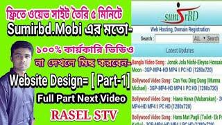 How to make Sumirbd.mobi website making easy way bangla tutorial Part-1