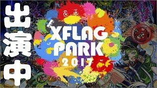 【モンスト】XFLAG PARK2017出演終了後のライブw【ぎこちゃん】 thumbnail