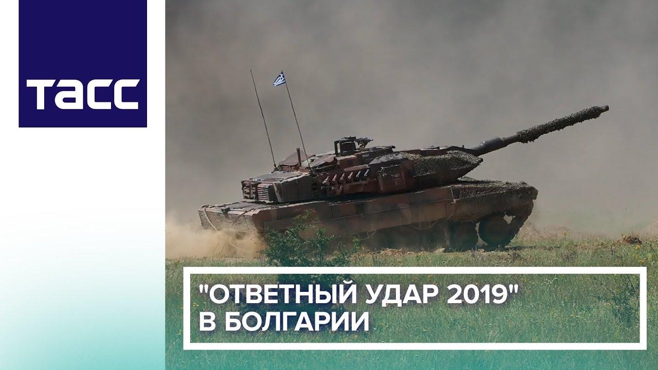 Подразделения пяти стран провели учения «Ответный удар 2019» в Болгарии