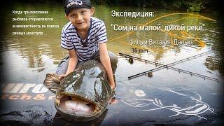 Рыбалка на сома на маленькой, дикой речке