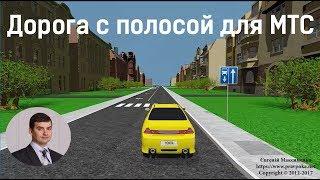 видео ПДД РФ Приоритет маршрутных транспортных средств