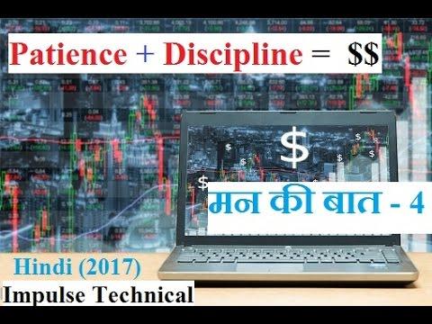 मन की बात - 4 | Share Market Psychology & Habits | Hindi | 2017