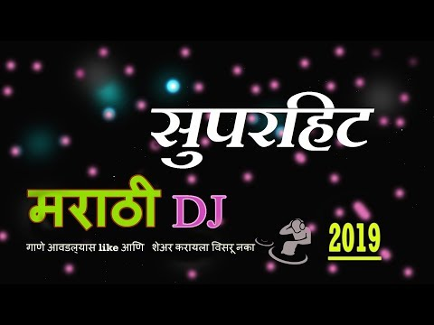 New Best Marathi Nonstop  Djmixo Marathi Dj Mix  सुपरहिट मराठी  2019