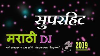 New best marathi nonstop | DjMixo marathi dj mix | सुपरहिट मराठी|  2019