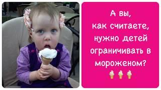 Что будет если не дать ребёнку мороженое?🍦