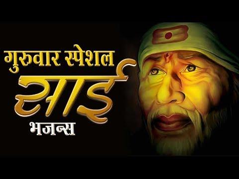 Guruwar Special Sai Bhajans - Popular Sai Songs - Top 10 Sai Bhajans - Sai Bhakti