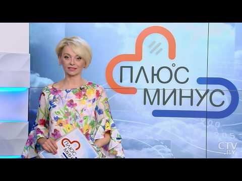 Погода на неделю. 1-7 июля 2019. Беларусь. Прогноз погоды