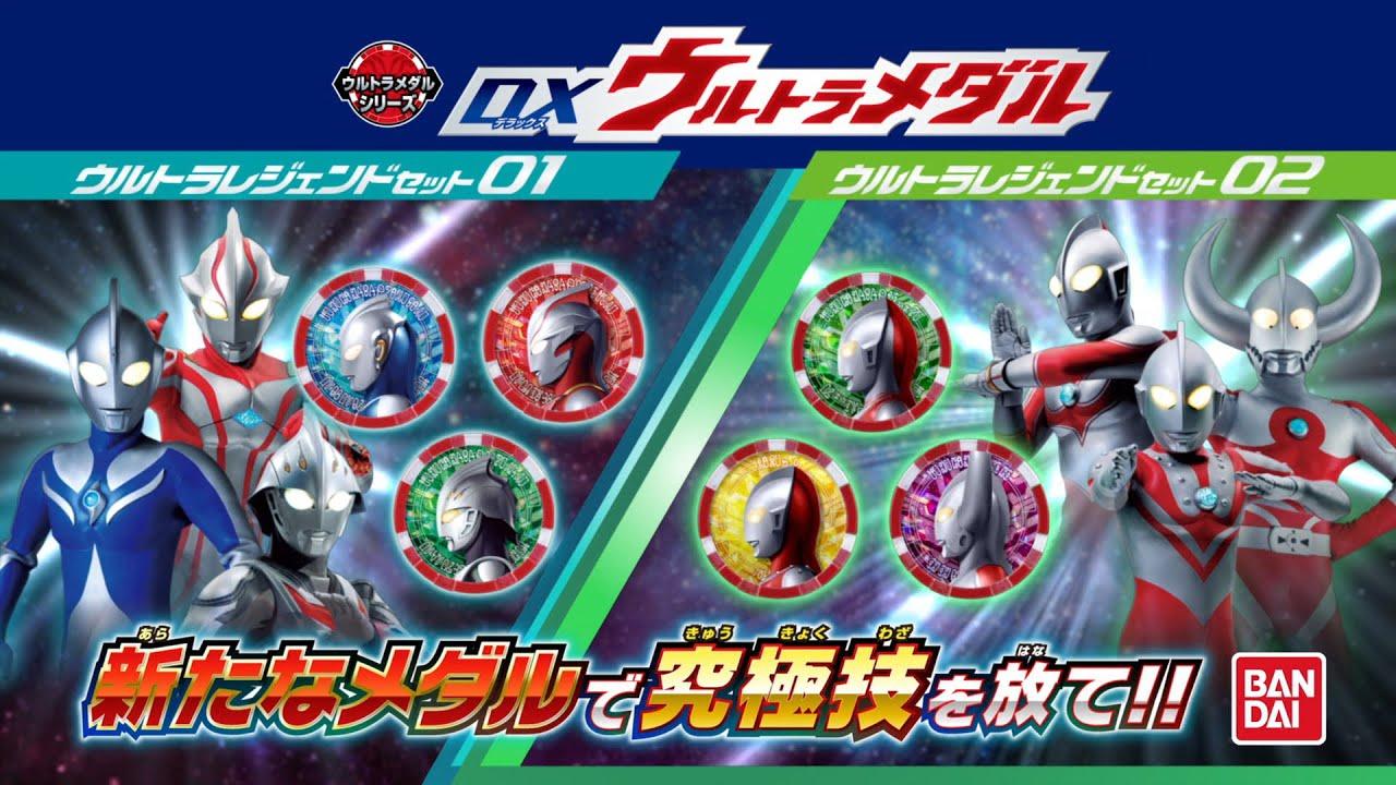 DXウルトラメダル ウルトラレジェンドセット01・02 CM