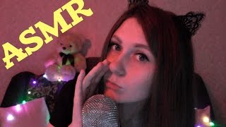ASMR mouth sounds ear to ear/ ASMR на русском звуки рта, поцелуи, дыхание, триггеры