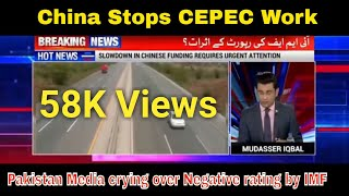 China Stops CPEC work after Negative Rating of Pakistan By IMF || Pakistan media on India Latest