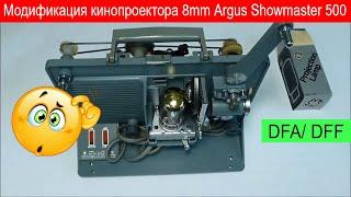 Модификация Антикварного кинопроектора 8mm Argus Showmaster 500 теперь может использовать  DFA / DFF