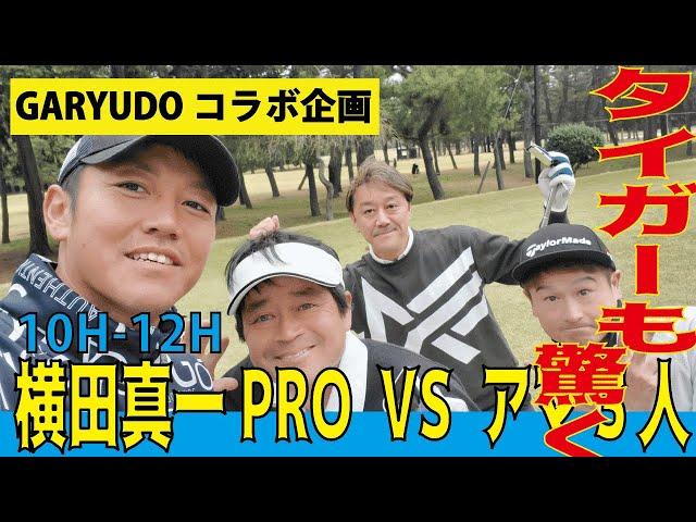 横田真一PROとアマ3人がかりで対戦!第4話【GARYUDOコラボ】 #ゴルフ #ゴルフラウンド