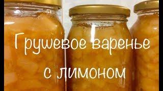 Грушевое варенье с лимоном. Зимний сорт / Pear jam with lemon. Cunning pears