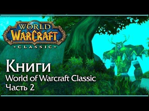 Книги в World Of Warcraft Classic. История. Часть 2.