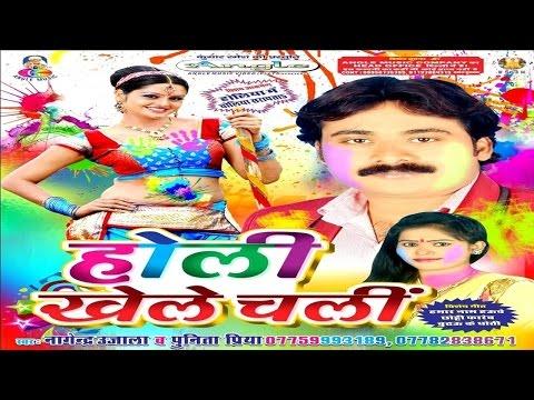Fagua Me Daru Nahi Mili # Nagendra Ujala # Holi Khele Chali # New Holi Song 2017