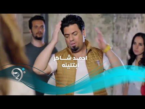 احمد شاكر - ابتلينه / Video Clip