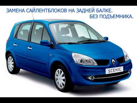 Замена переднего рычага Renault Logan видео