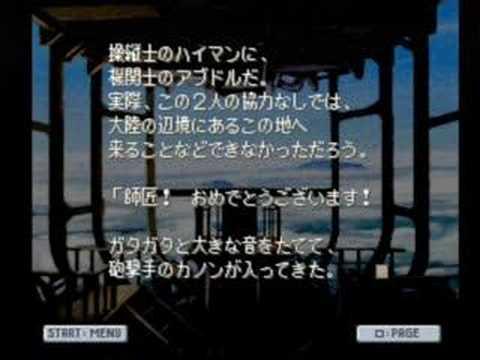 FINALFANTASYTACTICS 空想魔学小説 1/5