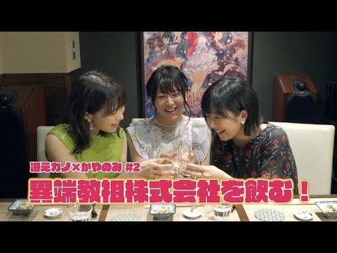 「かやのみ」Twitterもフォローしてね! https://twitter.com/_kayanomi 劇場版「冴えない彼女の育てかた Fine」10月26日(土)より全国ロードショー! CloverWorks...