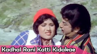 Kadhal Rani Katti Kidakae - Sivaji Ganesan, Sripriya - Thrishoolam - Tamil Romantic Duet Song