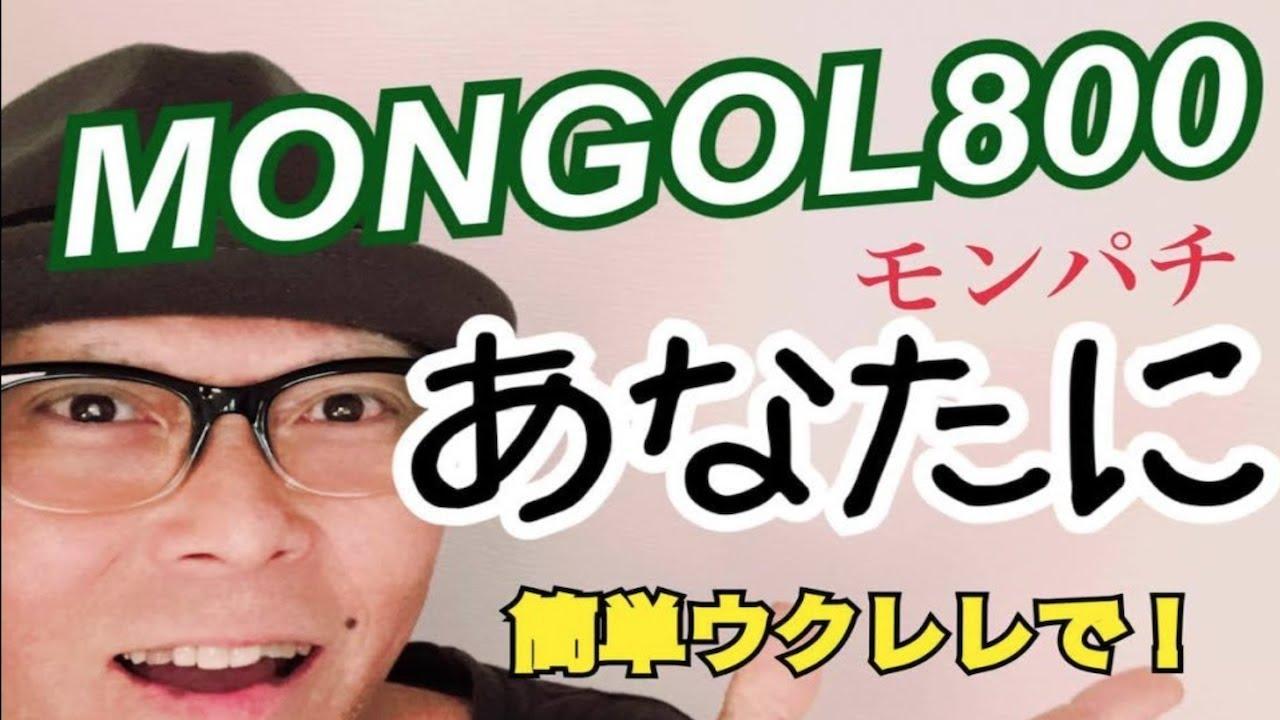 MONGOL800 / あなたに・ウクレレ 超かんたん版【コード&レッスン付】(with subtitle )