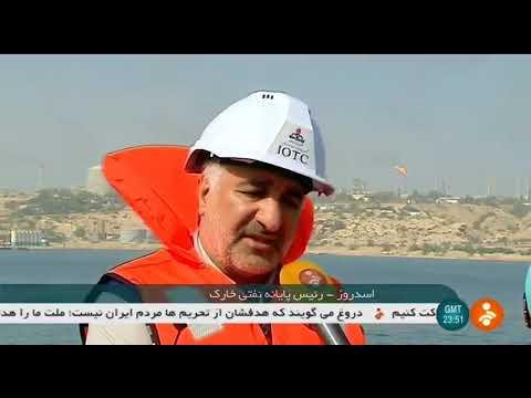 Iran Kharg Island, Persian Gulf, Oil Terminal (IOTCO) بارگيري نفت خام جزيره خارگ ايران