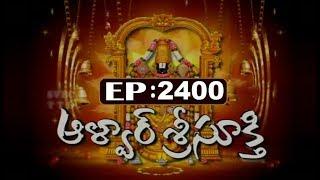 ఆళ్వార్ శ్రీసూక్తి | Alwar Srisukti | EP 2400 | 26-06-19 | SVBC TTD
