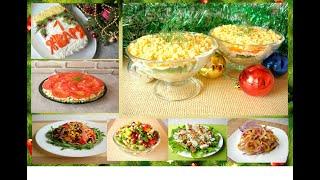 Найди свой салат на праздничный стол Салаты на любой вкус и бюджет К Новому году 7 салатов