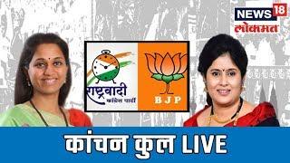 #LoksabhaElection2019 : बारामतीतून कांचन कुल Live | 23 May 2019