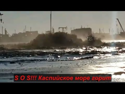 S O S !!! Каспийское море горит  №1209