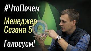 #ЧтоПочем: Голосуй за лучшего менеджера Сезона 5!