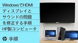 WindowsでHDMIディスプレイとサウンドの問題を修正する手順 | HP製コンピュータ | HP