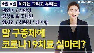 [세계는 그리고 우리는] 말 구충제에 코로나19 치료 실마리? - 박연미/신현영/김성회&조대원/엄지인/최원석/배아량