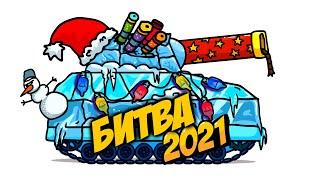 Финальная Битва и Новый год танк - Танковая Дичь (Анимация)