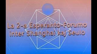 [KEAviva 25] La 2-a Esperanto-Forumo inter Shanghai kaj Seulo 제2회 상하이-서울 포럼