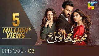 Mohabbat Tujhe Alvida Episode 3   English Subtitles   HUM TV Drama 1 July 2020