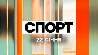Факты ICTV. Спорт (22.01.2020)