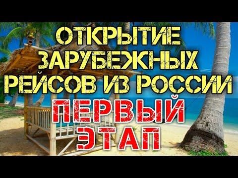 Новости туризма 2020 ☀ Когда откроют границы ☀ В какие страны откроют рейсы из России на I этапе? ☀